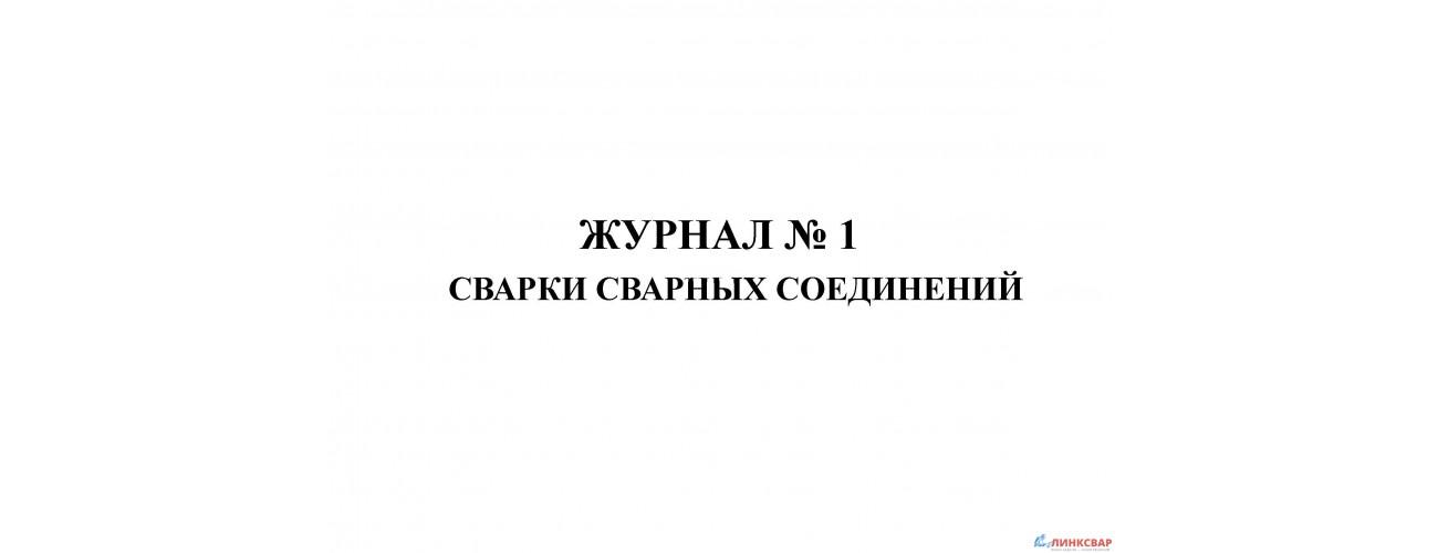 Журнал сварочного производства