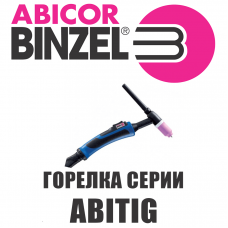Горелка Abicor Binzel ABITIG 26 4м GRIP без разъема и КО RU